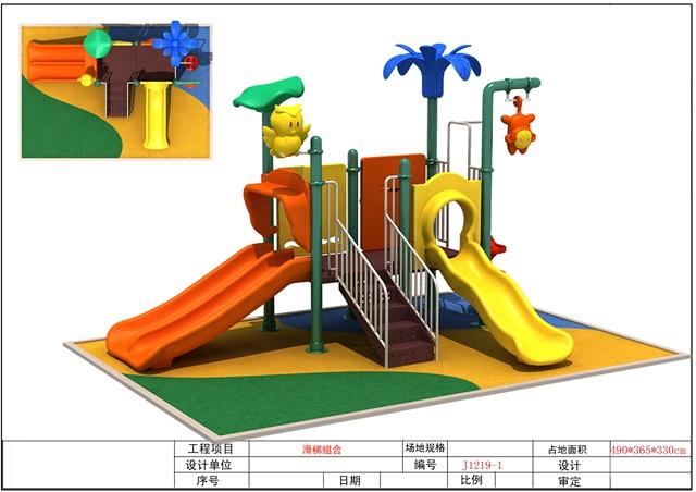 YHHT-1606组合滑梯