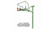 YHLM-150独臂固定篮球架