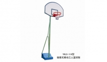 YHLS-114型 独臂式移动三人篮球架