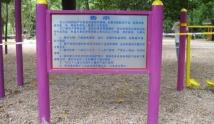 YHLJ-001告示牌